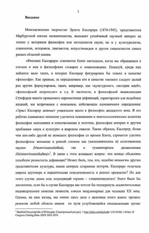 Содержание Символическая вселенная Эрнста Кассирера