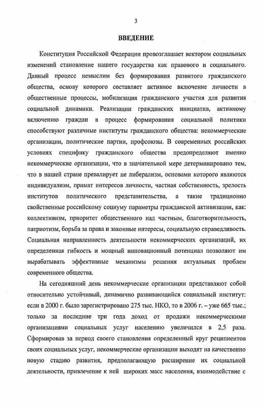 Содержание Некоммерческие организации в трансформирующемся российском обществе: социологический анализ