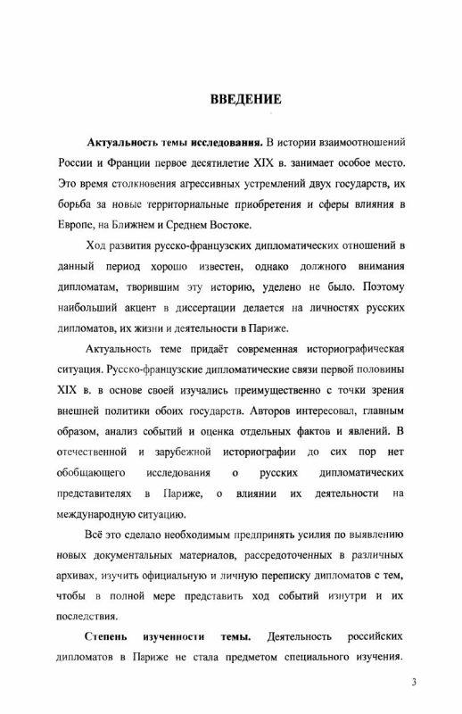 Содержание Русские дипломаты в Париже : 1800-1812 гг.