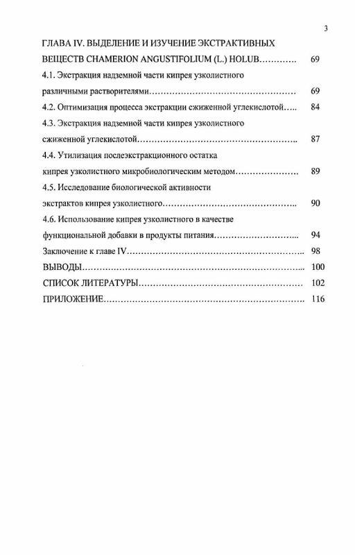 Содержание Эколого-географические особенности накопления биологически активных веществ кипрея узколистного (Chamerion angustifolium (L.)Holub), произрастающего на территории Красноярского края