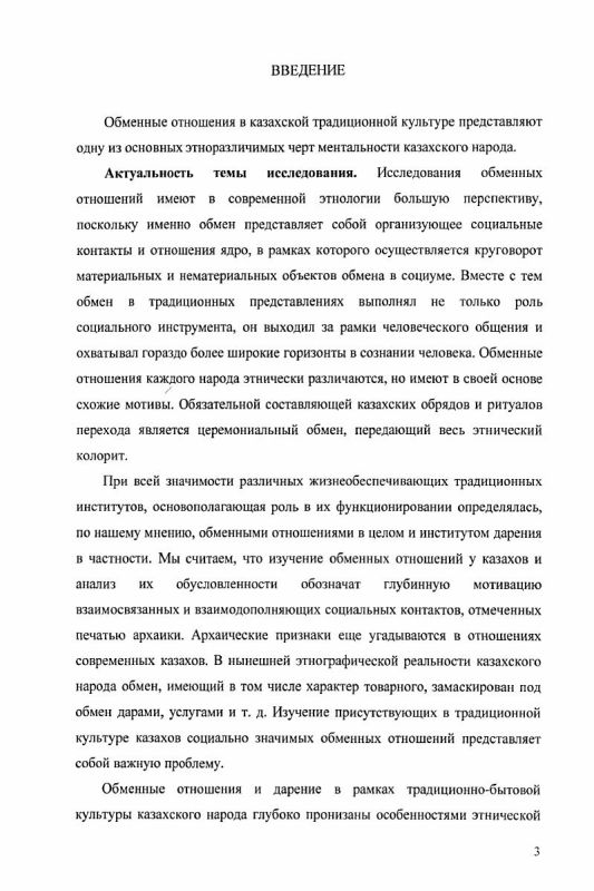Содержание Традиционный обмен дарами у казахов
