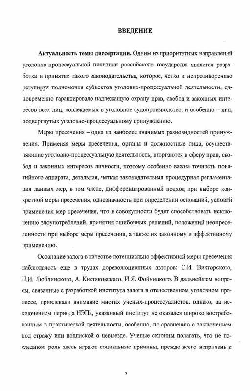 Содержание Проблемы и тенденции совершенствования института залога в российском уголовном судопроизводстве