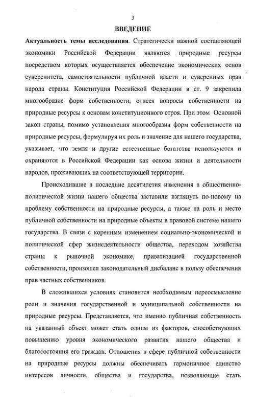 Содержание Конституционно-правовое регулирование отношений публичной собственности на природные ресурсы в Российской Федерации