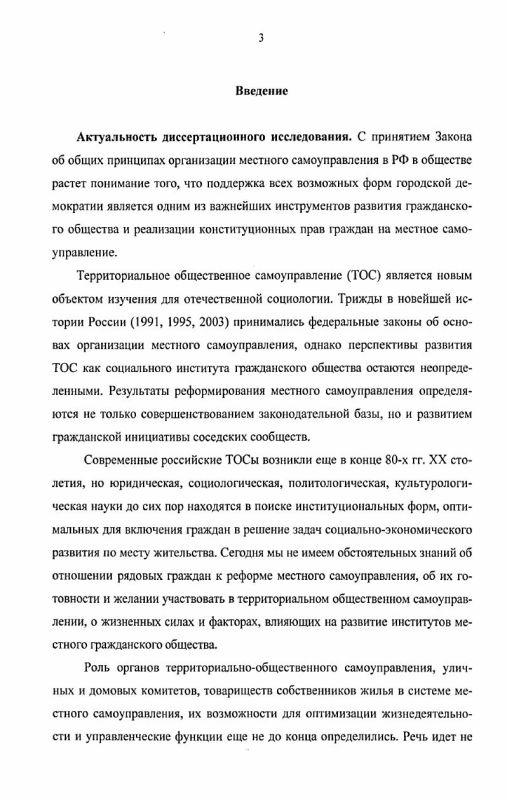 Содержание Территориальное общественное самоуправление как институт гражданского общества: тенденции и проблемы развития : на примере г.Барнаула
