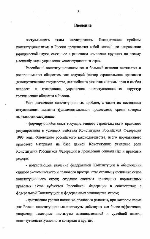 Содержание Российский конституционализм : история и современность