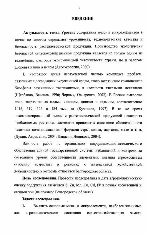 Содержание Агроэкологическая оценка содержания химических элементов S, Zn, Mn, Cu, Cd, Pb в почвах лесостепной и степной зон : на примере Белгородской области