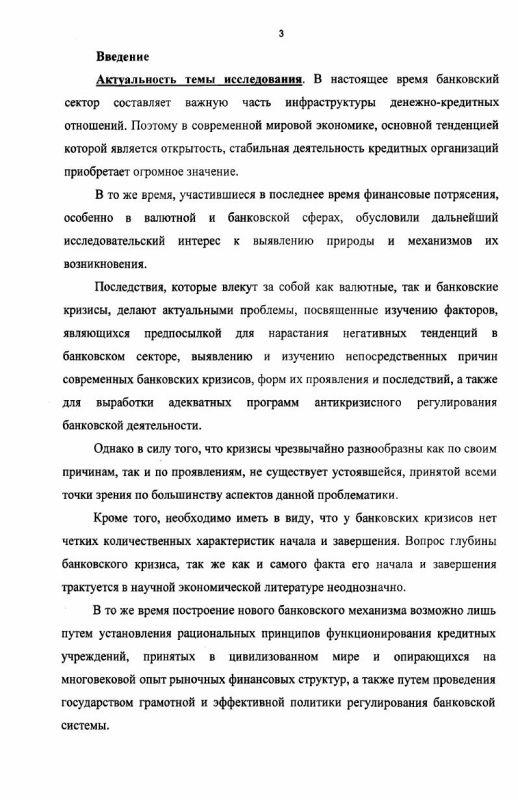 Содержание Международный опыт выявления и преодоления банковских кризисов и возможности его использования в России