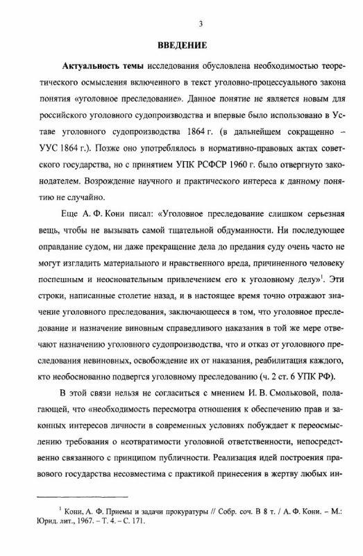 Содержание Уголовное преследование в российском уголовном судопроизводстве