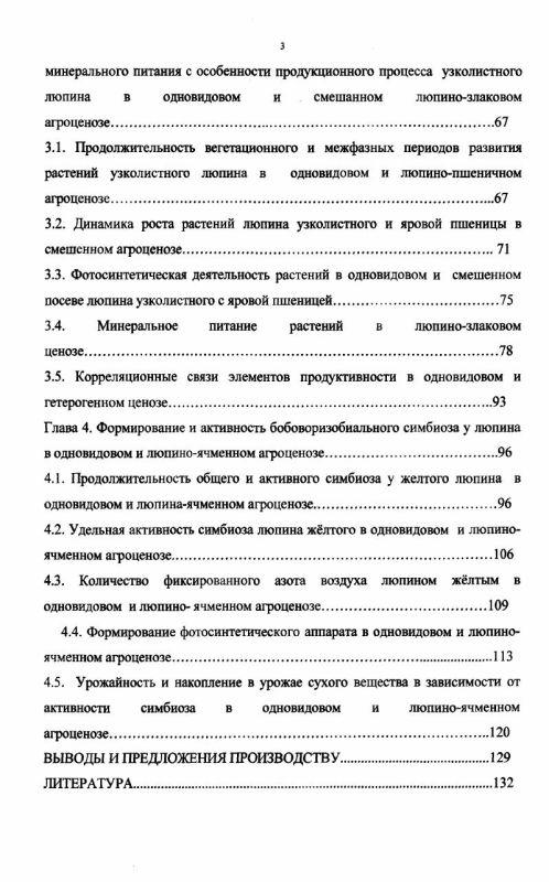 Содержание Оптимальные экологические параметры продуктивности и симбиотрофного питания люпино-злаковых агроценозов в юго-западном Нечерноземье России