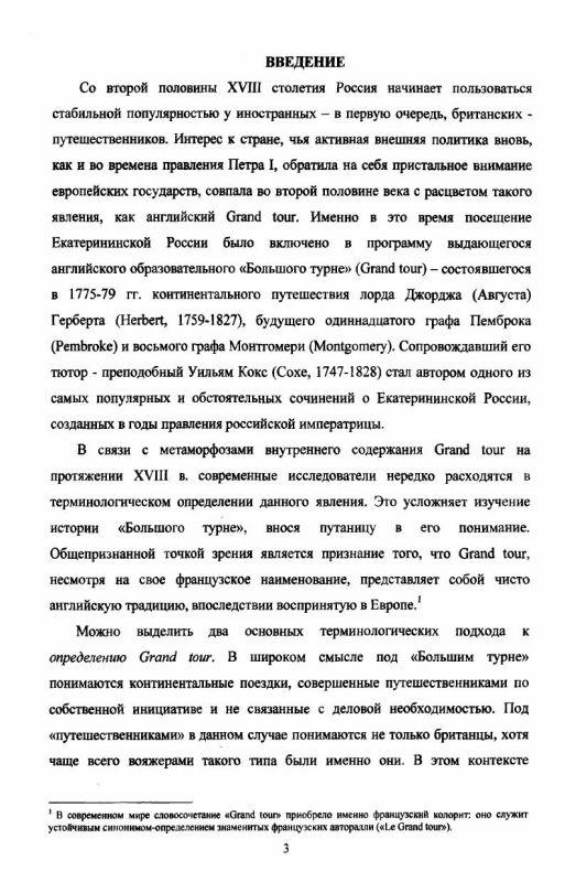 """Содержание Уильям Кокс и его """"Путешествия"""" : Екатерининская Россия в программе английского образовательного Grand tour"""