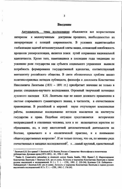 Содержание Политико-правовые взгляды К.Н. Леонтьева