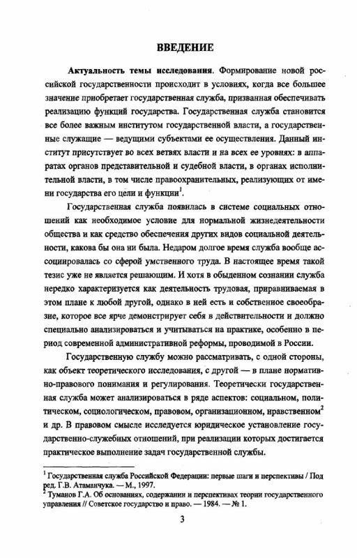 Содержание Режимы государственной службы в Российской Федерации и их роль в реализации правоохранительной функции