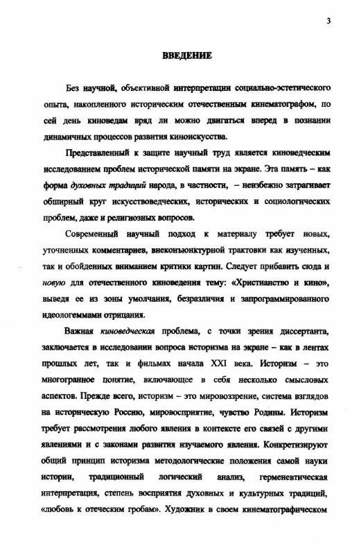 Содержание Российская история и духовные традиции в контексте кинематографического творчества