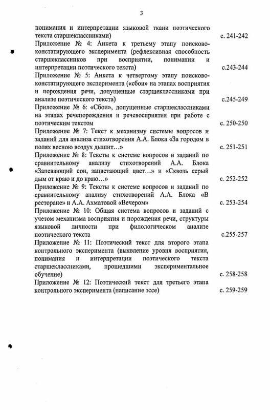 Содержание Общение с поэтическим текстом на уроках русского языка в 10-11 классах