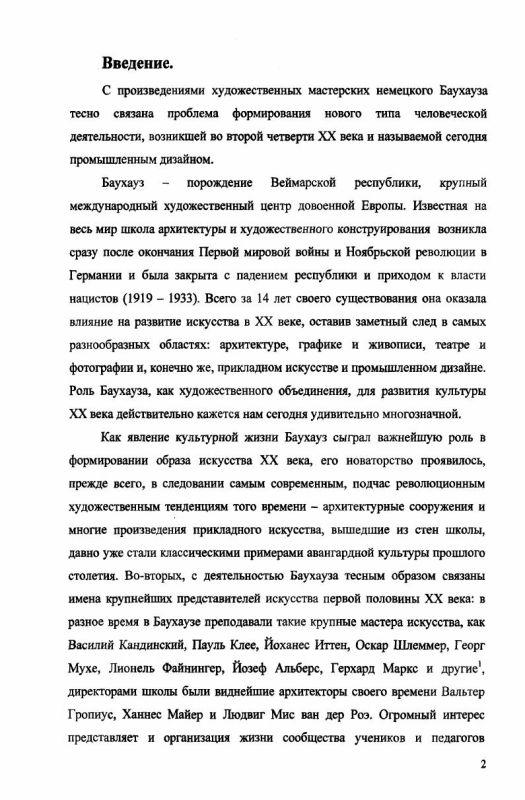 Содержание Единство искусства и техники. Теория и практика предметных мастерских Баухауза : 1919-1933