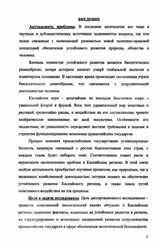 Содержание Современное экологическое состояние и перспективы устойчивого развития Каспийского региона
