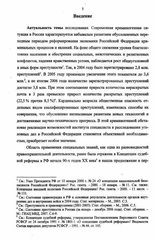 Содержание Институт специалиста в уголовном судопроизводстве России