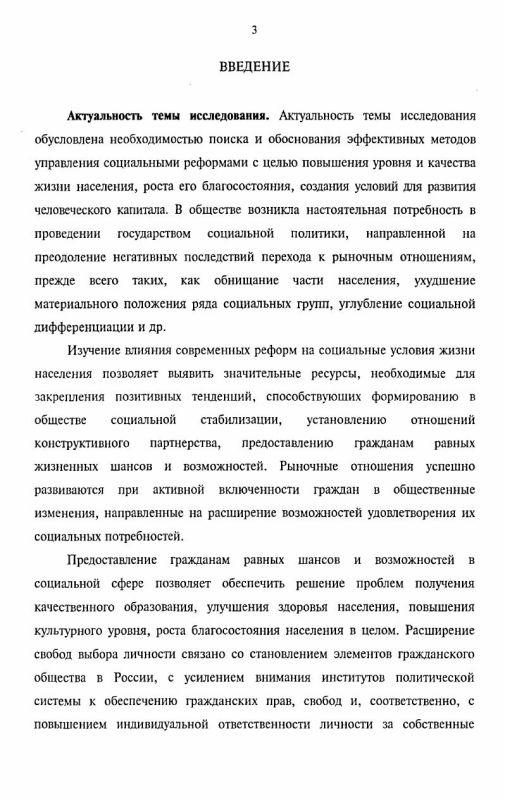 Содержание Влияние современных реформ на социальные условия жизни населения России : социологический анализ