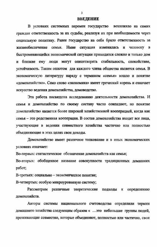 Содержание Состояние и перспективы развития домохозяйств на Севере : на примере Республики Саха (Якутия)