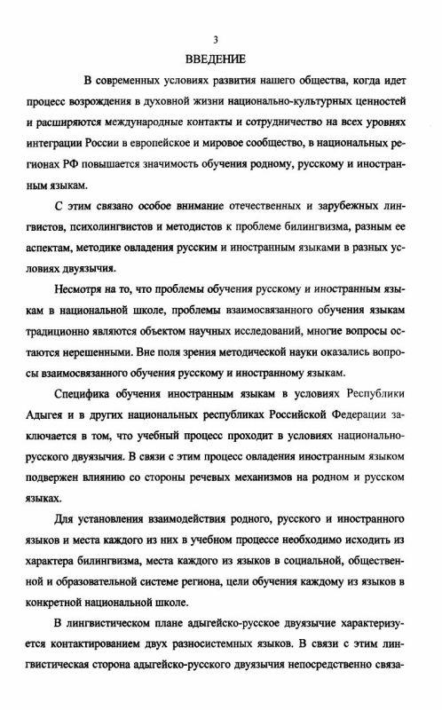 Содержание Взаимосвязанное обучение словосочетанию русского и английского языков учащихся адыгейской школы