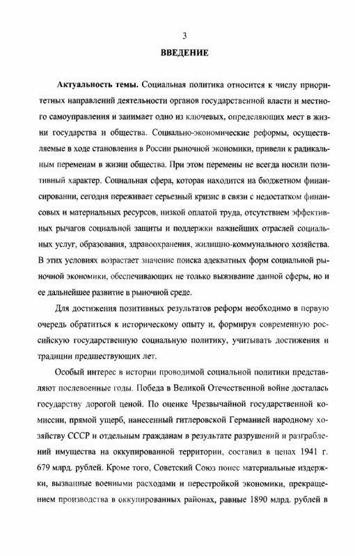Содержание Социальная политика советского государства и ее реализация на Южном Урале после окончания Великой Отечественной войны : 1945-1953 гг.