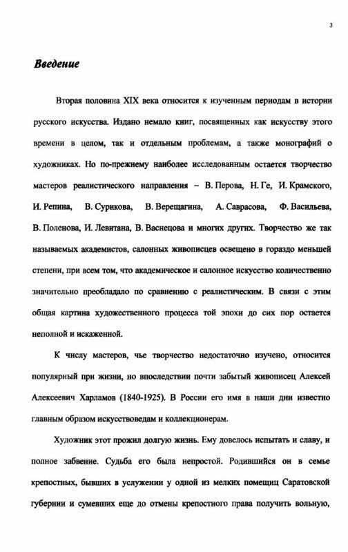 Содержание Творчество Алексея Алексеевича Харламова и салонное искусство