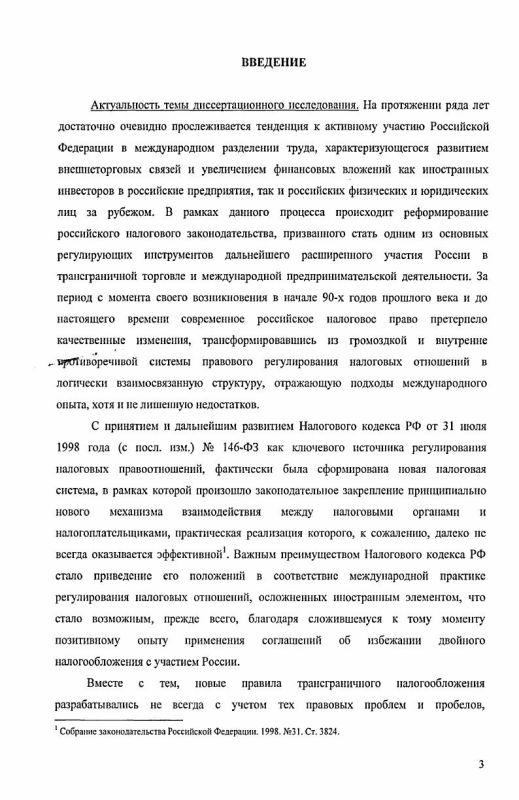 Содержание Правовое регулирование избежания двойного налогообложения в отношениях между Российской Федерацией и государствами Европейского Союза