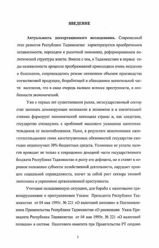 Содержание Методика расследования налоговых преступлений : по материалам Республики Таджикистан