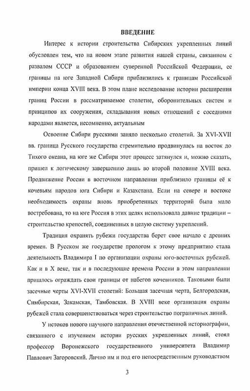 Содержание Сибирские укрепленные линии XVIII века