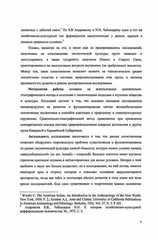 Содержание Система традиционного природопользования северных алгонкинов в сравнительно-этнологическом контексте : Америка - Сибирь