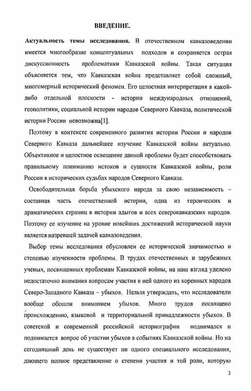 Содержание Убыхи в освободительном движении на Северо-Западном Кавказе в 20-60-е годы XIX века