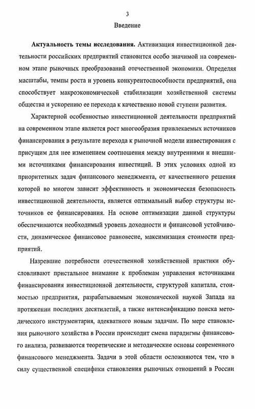 Содержание Оптимизация источников финансирования инвестиционной деятельности предприятий в российской экономике