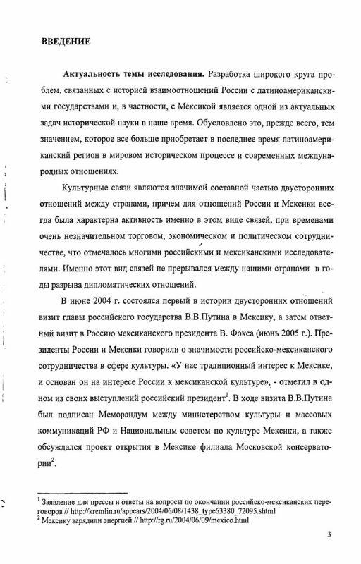 Содержание Становление и развитие российско-мексиканских культурных связей : 1890-1968 гг.