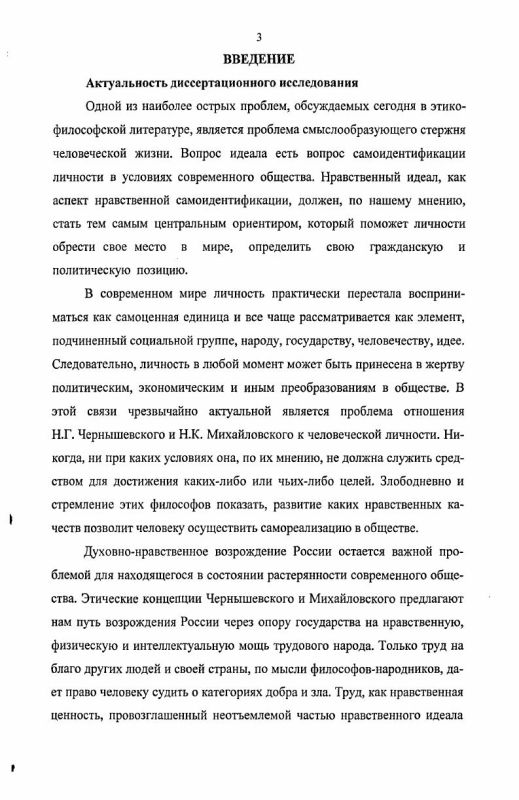 Содержание Нравственный идеал в философии русского народничества : Н.Г. Чернышевский, Н.К. Михайловский