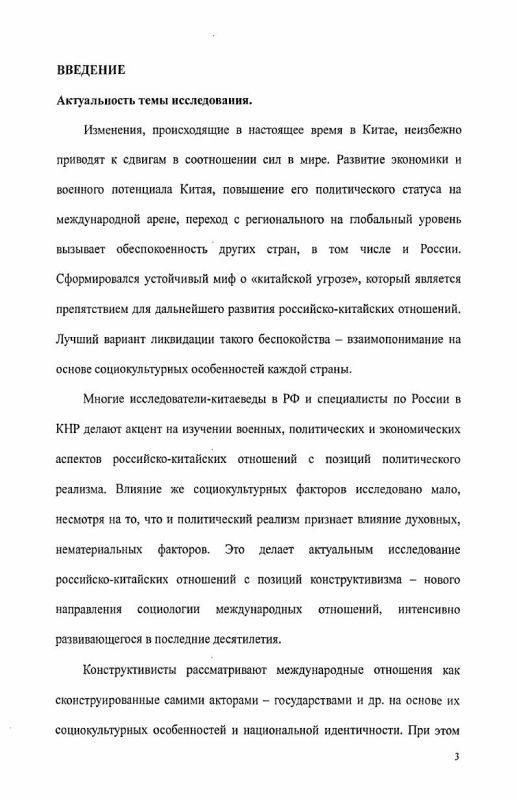Содержание Влияние социокультурных особенностей Китая и России на российско-китайские отношения