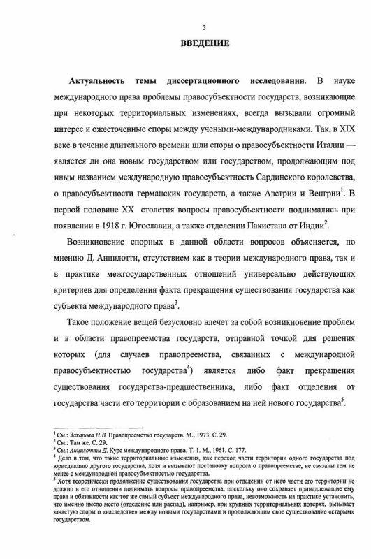 Содержание Правосубъектность Российской Федерации в контексте международного права