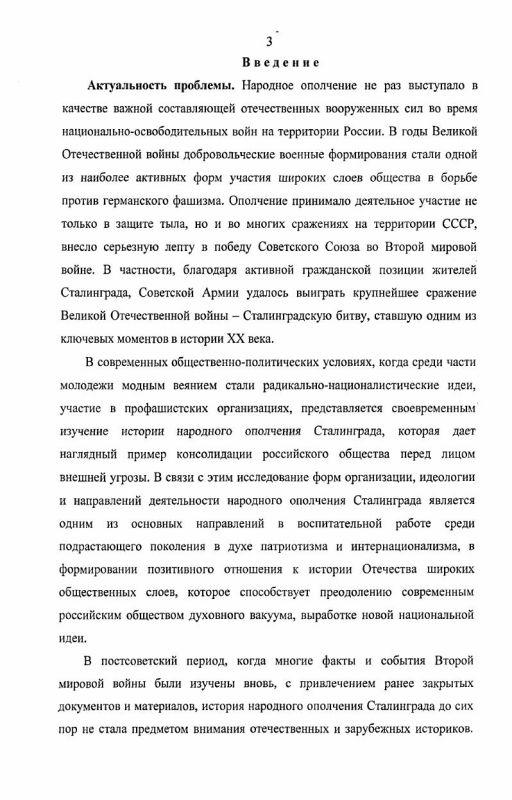 Содержание Народное ополчение Сталинграда июль 1941 - февраль 1943