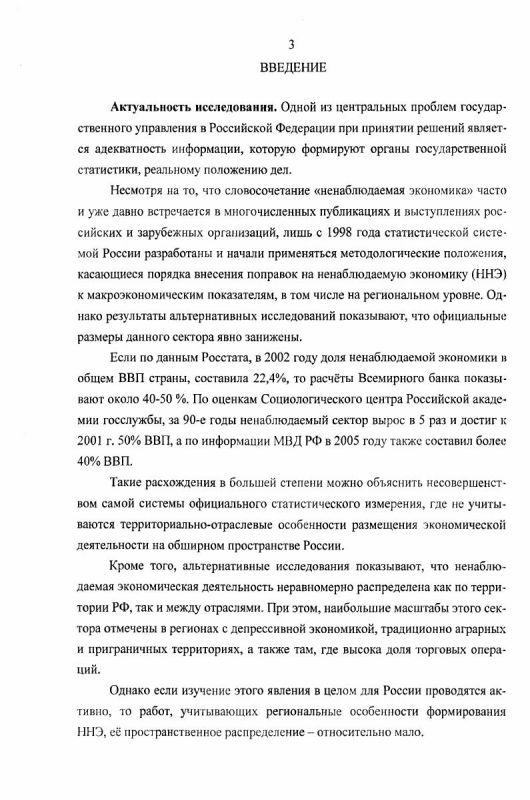 Содержание Методические подходы к оценке уровня ненаблюдаемой экономики в регионе