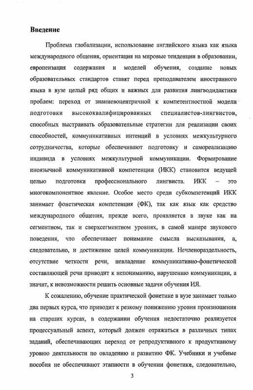 Содержание Формирование фонетической компетенции на основе мультимедиа : английский язык, языковой вуз