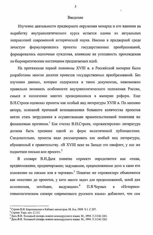 Содержание П.И. Шувалов и его проекты государственных преобразований в 1744-1761 гг.