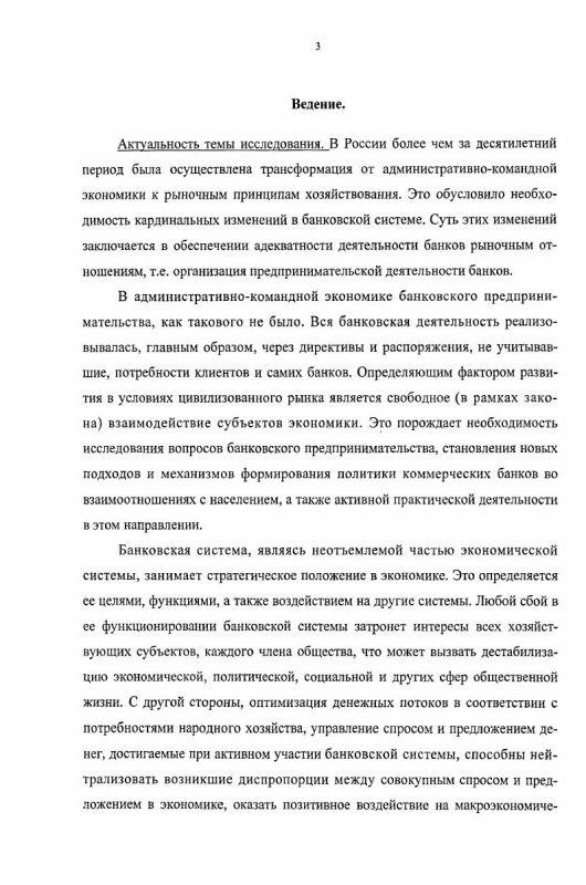 Содержание Предпринимательство в банковской сфере и его роль в стабилизации экономики России