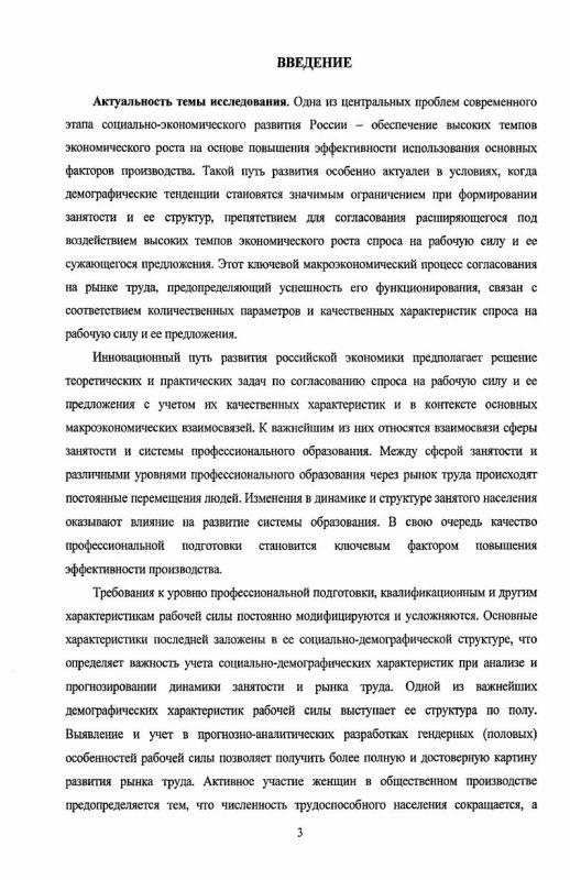 Содержание Гендерные и образовательные особенности взаимосвязи спроса и предложения на российском рынке труда