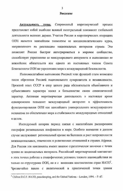 Содержание Участие России в миротворческих операциях ООН : конец XX - начало XXI вв.