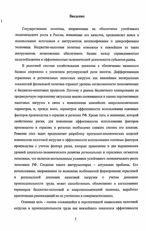 Содержание Оценка отраслевой и региональной взаимосвязи налоговой нагрузки и производительности труда в экономике России