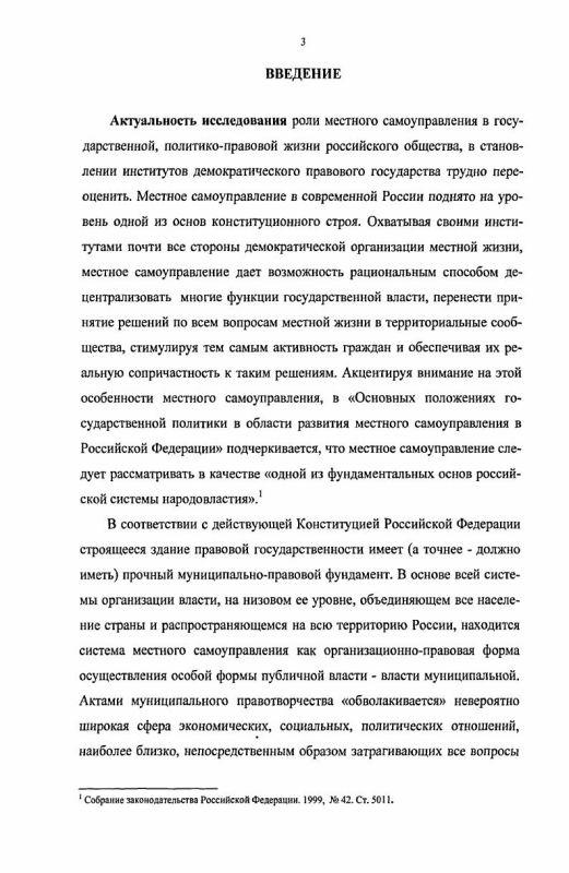 Содержание Муниципальное правотворчество : структурно-функциональный и понятийно-категориальный состав