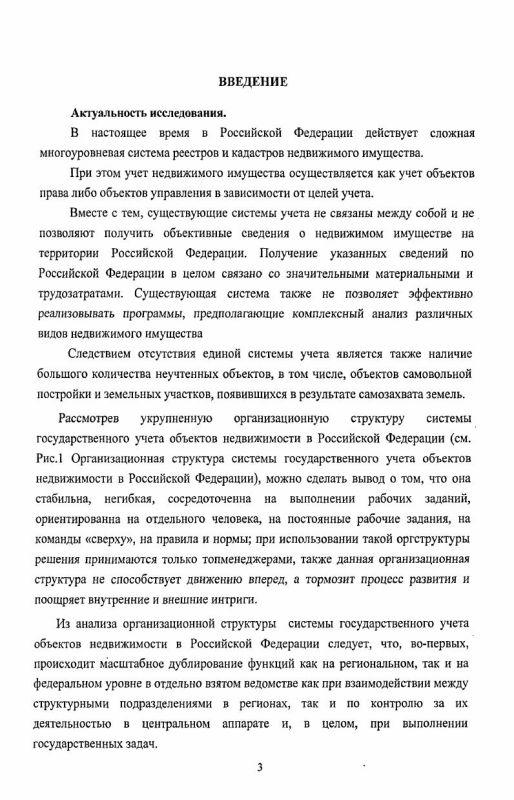 Содержание Совершенствование системы государственного учета объектов недвижимости в Российской Федерации