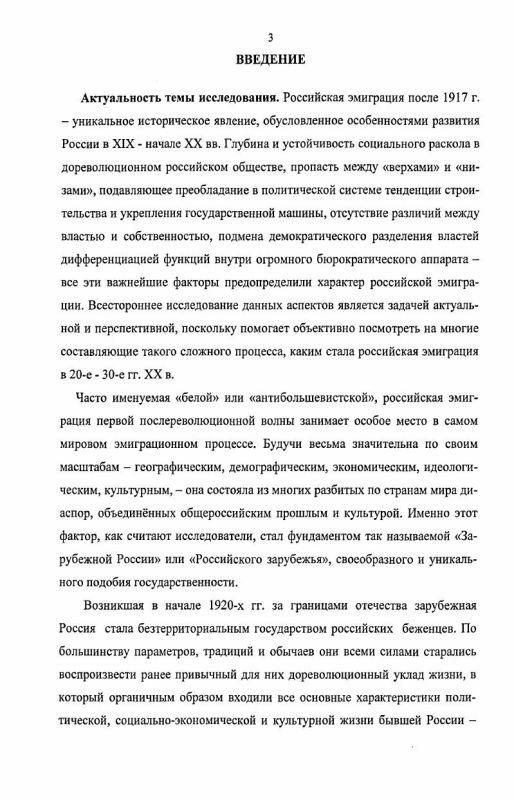 Содержание Российская эмиграция в Европе: проблемы правовой, социально-экономической и культурной адаптации в 20-30-х гг. XX века