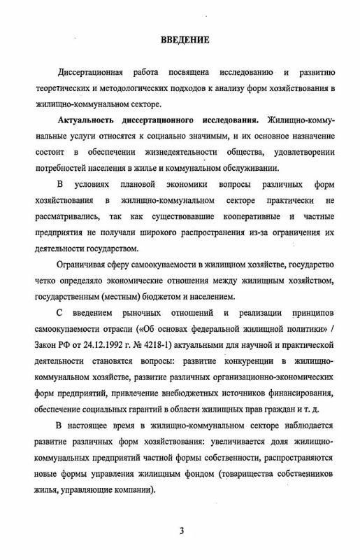 Содержание Развитие форм хозяйствования в жилищно-коммунальном секторе : на примере Свердловской области