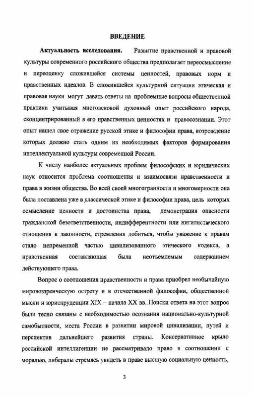 Содержание Этика права Н.Н. Алексеева