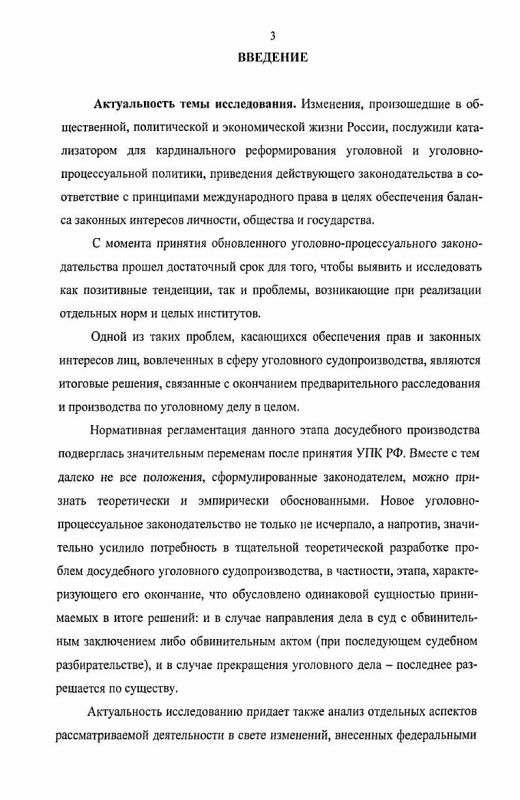 Содержание Окончание предварительного расследования в уголовном процессе Российской Федерации : вопросы теории и практики